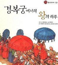 경복궁에서의 왕의 하루(전통문화 즐기기 1)
