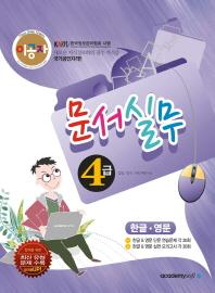 문서실무 4급 (한글 영문)(2015)(이공자)(스프링)
