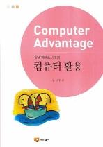 컴퓨터 활용 (Computer Advantage)