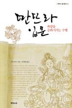 딴뜨라 입문(무우수 불교총서 5)