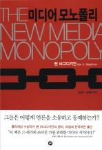 미디어 모노폴리(반양장)
