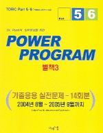 TOEIC PART 5.6 POWER PROGRAM(기출응용 실전문제)(별책 3)