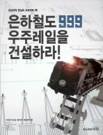 은하철도999 우주레일을 건설하라(공상과학 현실화 프로젝트 2)
