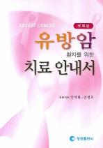 유방암 환자를 위한 치료 안내서(3판)