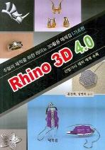 RHINO 3D 4.0: 주얼리 제작을 위한 라이노 3D활용 예제집 기초편(CD1장포함)