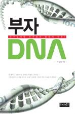 부자 DNA