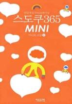 스도쿠 365 MINI: 매일매일 두뇌트레이닝(미니북 고급 4)(포켓북(문고판))