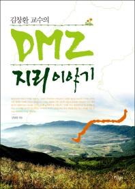 DMZ 지리 이야기
