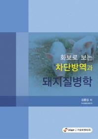 차단방역과 돼지질병학(화보로 보는)