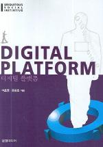 디지털 플랫폼
