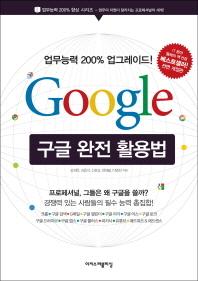 구글 완전 활용법(전면개정판)