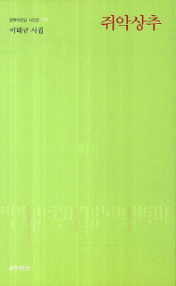 쥐악상추(문학의전당 시인선 145)
