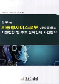 진화하는 지능형서비스로봇 개발동향과 시장전망 및 주요 참여업체 사업전략