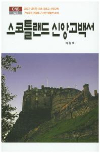 스코틀랜드 신앙고백서(CNB 528)(양장본 HardCover)