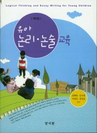 유아 논리 논술 교육(3판)