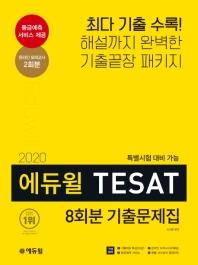 TESAT 8회분 기출문제집(2020)(에듀윌)