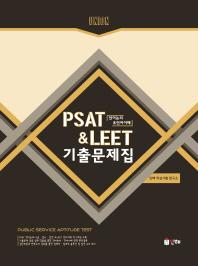 PSAT&LEET  언어논리&언어이해 기출문제집(UNION)