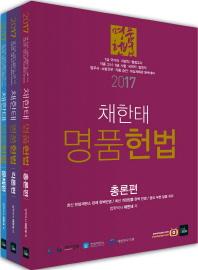 채한태 명품헌법 세트(2017)(전3권)