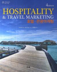 호텔 관광마케팅(Hospitality&Travel Marketing)(4판)