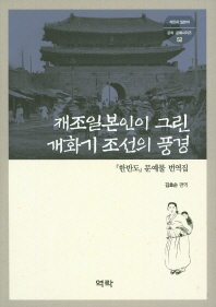 재조일본인이 그린 개화기 조선의 풍경(식민지 일본어 문학 문화 시리즈 52)