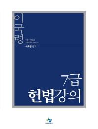 7급 헌법강의