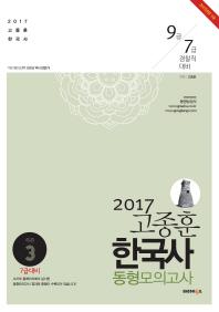 고종훈 한국사 동형모의고사 시즌. 3(2017)
