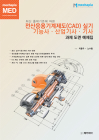 전산응용기계제도(CAD) 실기 기능사. 산업기사. 기사 과제 도면 예제집
