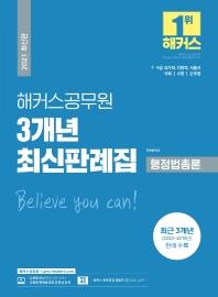 행정법총론 3개년 최신판례집(2021)(해커스공무원)