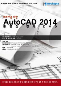 AutoCAD 2014 동영상 강좌 DVD(DVD)