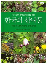 한국의 산나물(양장본 HardCover)