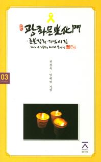 광화문: 촛불집회 기념시집(건지 시인선 3)