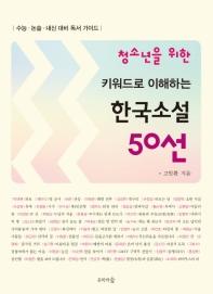 키워드로 이해하는 한국소설 50선(청소년을 위한)
