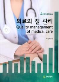 의료의 질 관리(4판)