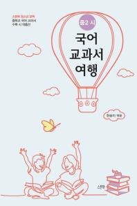 국어 교과서 여행: 중2 시(스푼북 청소년 문학)