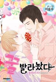 꿀 발라놨다(동거인의 조건 시즌2)
