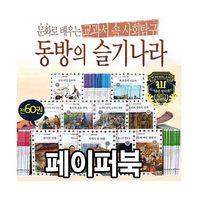 동방의 슬기나라 (페이퍼백 전60권)