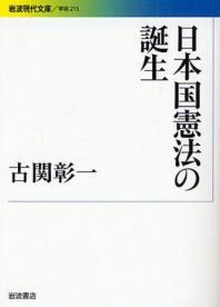 [해외]日本國憲法の誕生