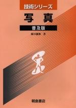技術シリ-ズ 寫眞 /겉재킷 無/(정)/새책수준 / ☞ 서고위치:SD- 03