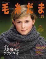 毛絲だま 2008秋號 (모사다마. 2008)