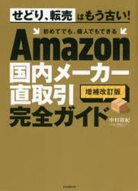 AMAZON國內メ-カ-直取引完全ガイド