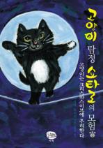 고양이 탐정 쇼타로의 모험. 2: 고양이는 크리스마스 이브에 추리한다
