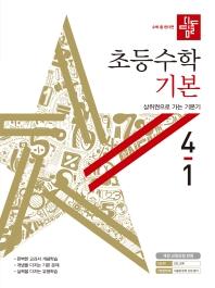 초등 수학 4-1 기본(2020)