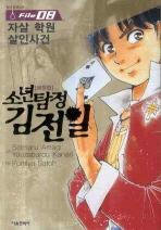 소년탐정 김전일. 8(애장판)