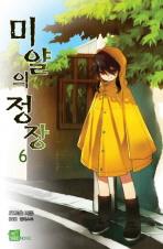 미얄의 정장. 6(시드노벨(Seed Novel))