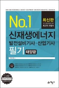 신재생에너지 발전설비 기사·산업기사 필기(태양광)(No.1)