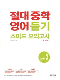 중학 영어 듣기 스피드 모의고사 Level. 3(2018)(절대)
