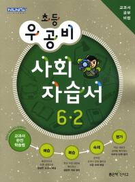 사회 6-2 자습서(2012)