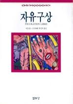 자유구상(20세기 미술운동 총서 15)