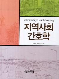 지역사회 간호학(2판)(양장본 HardCover)