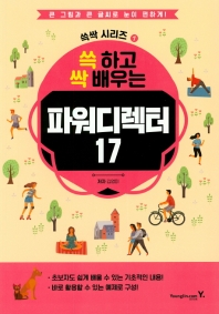 파워디렉터 17(쓱 하고 싹 배우는)(쓱싹 시리즈 1)